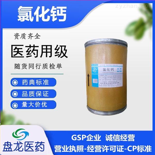 氯化钙原料药符合药典标准