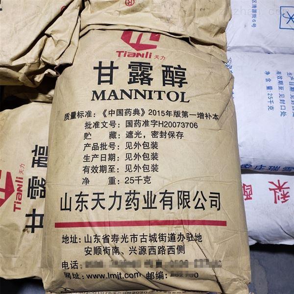 甘露醇原料药山东天力药业