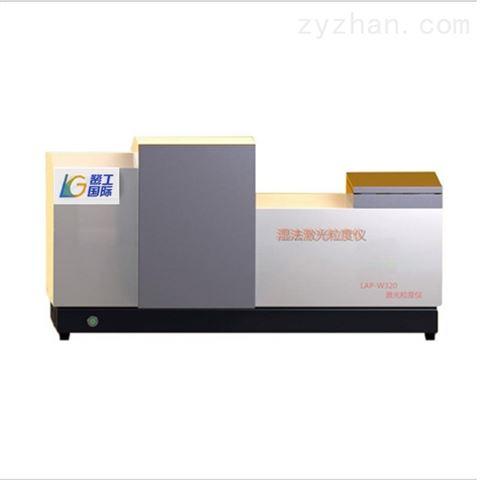 LAP-W320湿法激光粒度分析仪