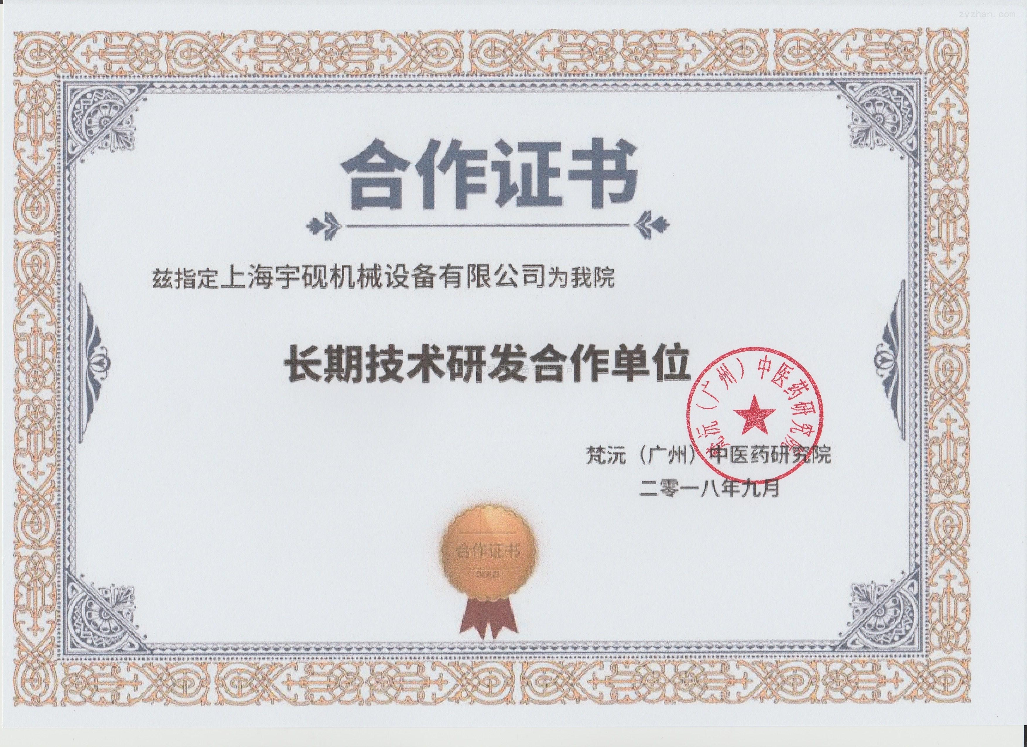 中医药研究院合作证书