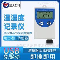 建大仁科 wen湿度记录仪USB高精度wen度计