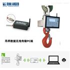 电子吊秤无线连接电脑/平板