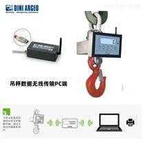 电子吊秤无线连接电nao/pingban