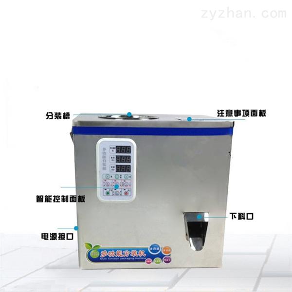 立式称重化工粉剂粉末定量分装机