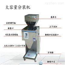 500克大米颗粒半自动食品定量分装机