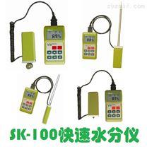 SK-100黑白饼干水分celiang