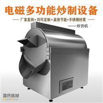 超导电加热炒药机霍氏机械