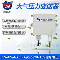 RS-QY-N01-2建大仁科 大气压力传感器气压计气压表