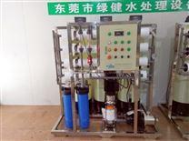 1000L/Hquan自dongro反渗tou水处理系统