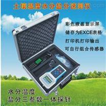 TY-WSY土壤溫度、水分、鹽分速測儀(土壤溫濕鹽速測儀)