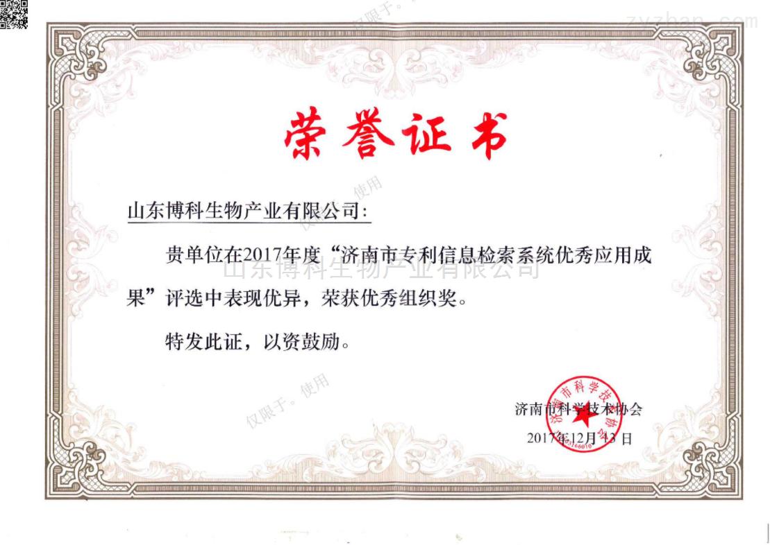 济南市信息检索系统优秀应用成果