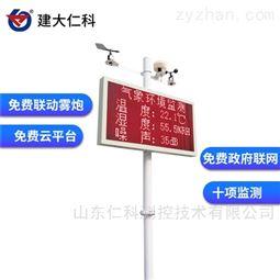 建大仁科 扬尘监测系统 环境在线检测设备