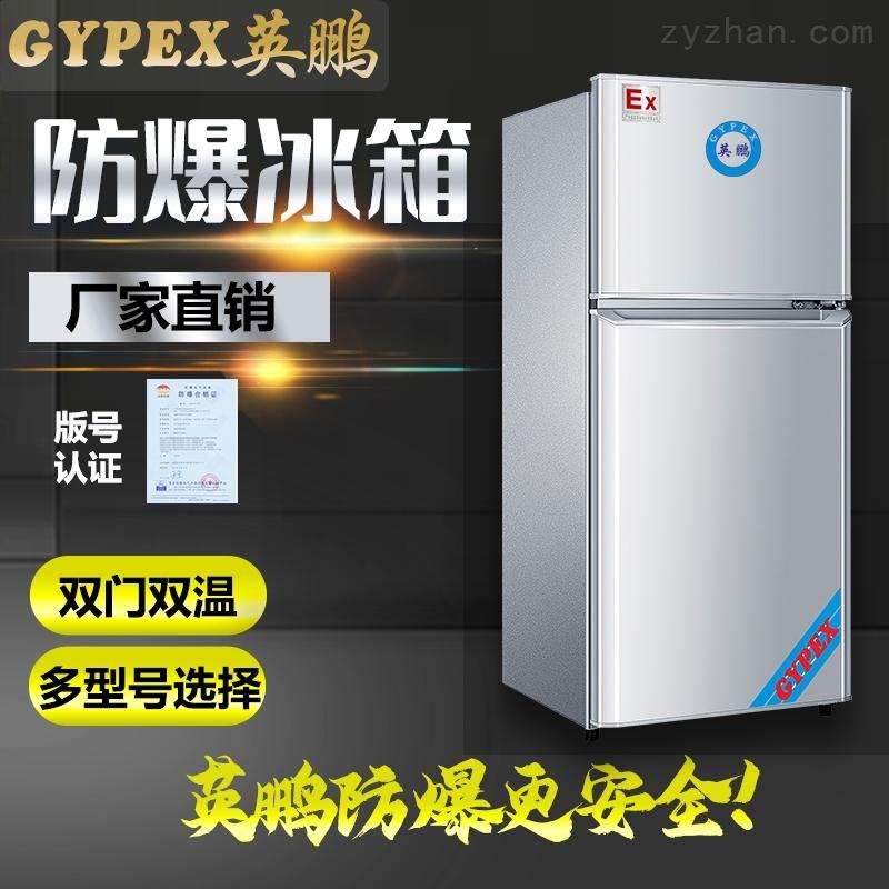 英鹏低温防爆冰箱-10℃~-25℃