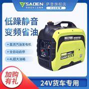 萨登24伏直流发电机小型便携式生产厂家