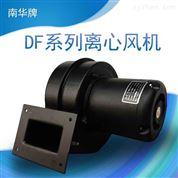 南华牌40W小型吹风设备DF型蜗壳式通风机