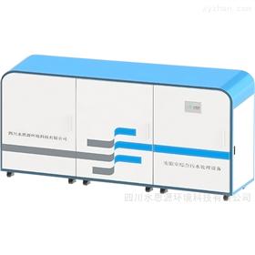 SSY-XD-Y实验室综合废水处理系统