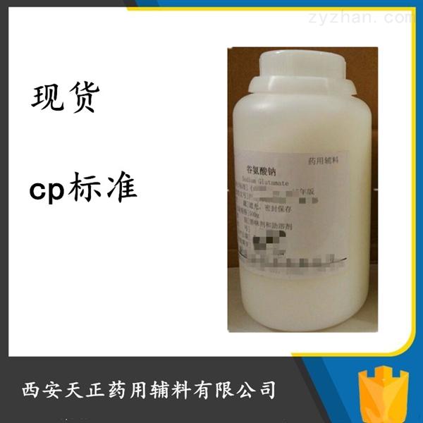 药用谷氨酸钠 制剂辅料 现货