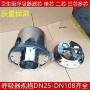 厂家批发卫生级各种呼吸器 三芯呼吸阀