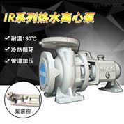 卧式耐温泵IR系列热水离心泵