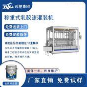防水涂料灌装机