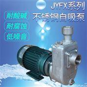 电镀漂染钜源自吸式不锈钢耐腐蚀离心泵