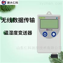 建大仁科 WiFi温湿度记录仪