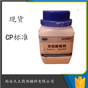 药用亚硫酸氢钠25kg有批件