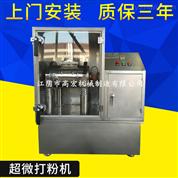 超微磨粉机