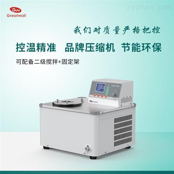 郑州长城-40℃低温(恒温)搅拌反应浴