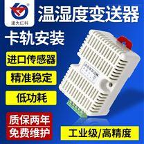 建大仁科扁卡轨壳485型温湿度变送器传感器