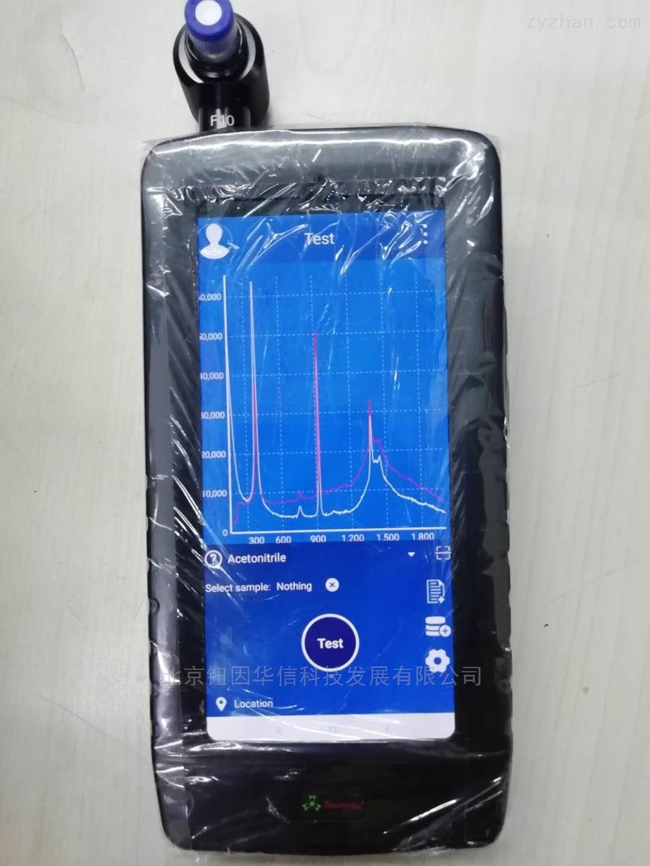 手持便携式拉曼光谱仪