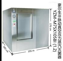 1200L单门矩形脉动真空压力蒸汽灭菌器