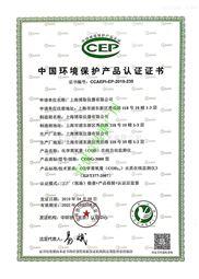 COD CCEP证书