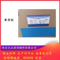上海药用辅料黄原胶10kg