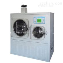 ZNG-101D型真空冷冻干燥机设备