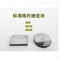 标准维氏硬度块HV显微维氏、标准维氏硬度计校准块