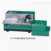 MY-380型印字機