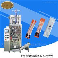 DXDF-60E三七粉、丹参粉、黄芪粉圆角粉剂包装机