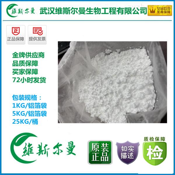 维生素E磷酸酯