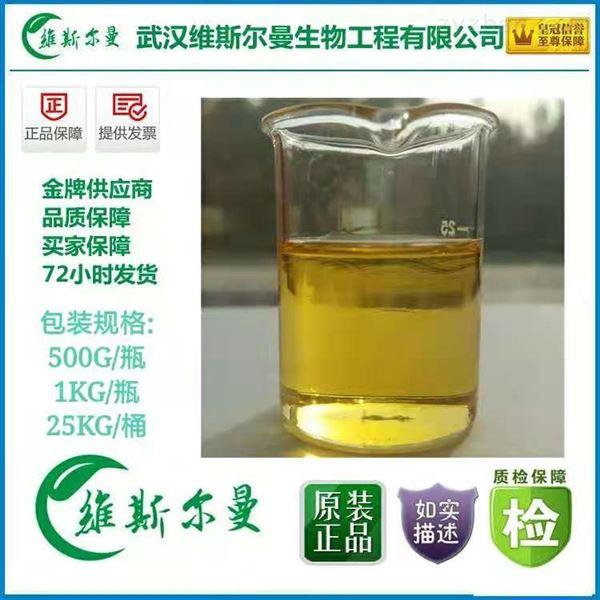 维生素K1 84-80-0