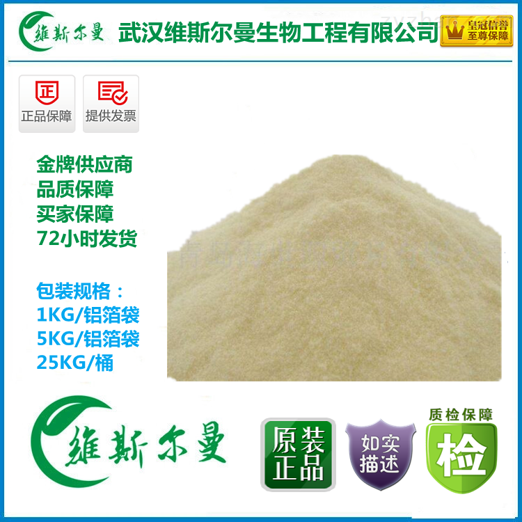 辅羧酶-154-87-0