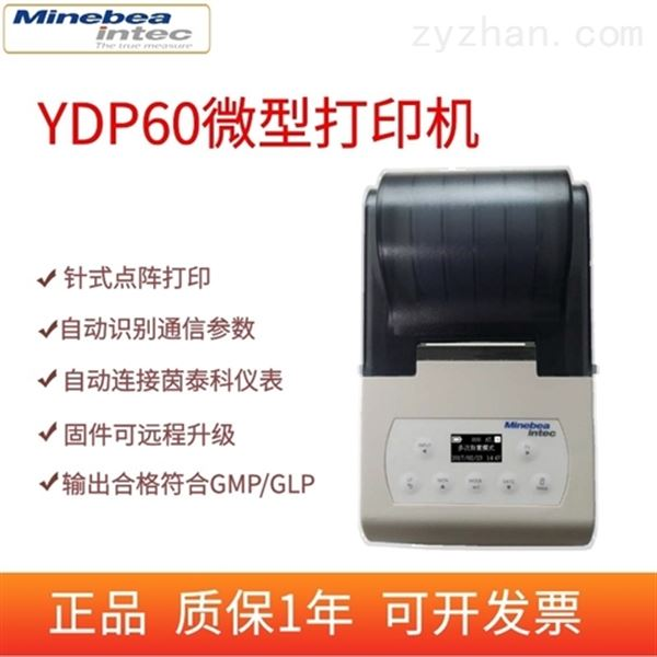YDP60打印机 配套电子天平