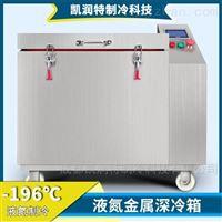 KRT/SLX-150液氮深冷箱