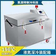 KRT/SLX-250阀门深冷测试箱
