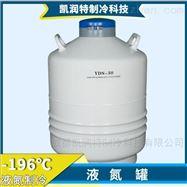 YDS-35铝合金液氮罐