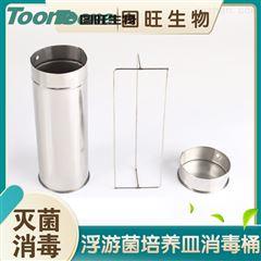 TW-75X浮游菌培养皿消毒桶