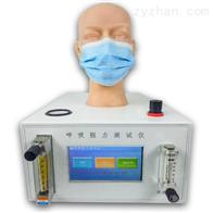 HP-KQH口罩通气阻力测试仪