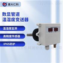 RS-WS-*-SMG-*建大仁科温湿度变送器 管道式高精度