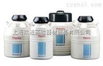 Thermo Scientific Bio-cane 系列液氮罐