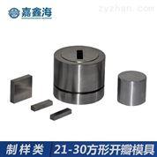 嘉鑫海21-30mm方形开瓣模具